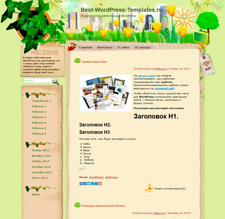 Mini Wetland WordPress шаблон
