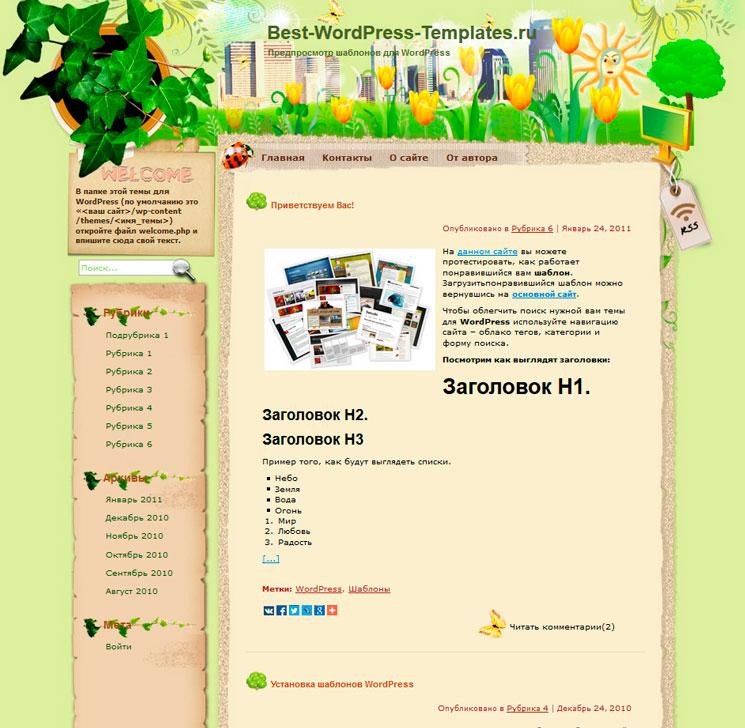 Mini Wetland WordPress шаблон