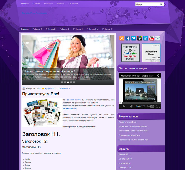 PurpleStyle WordPress шаблон