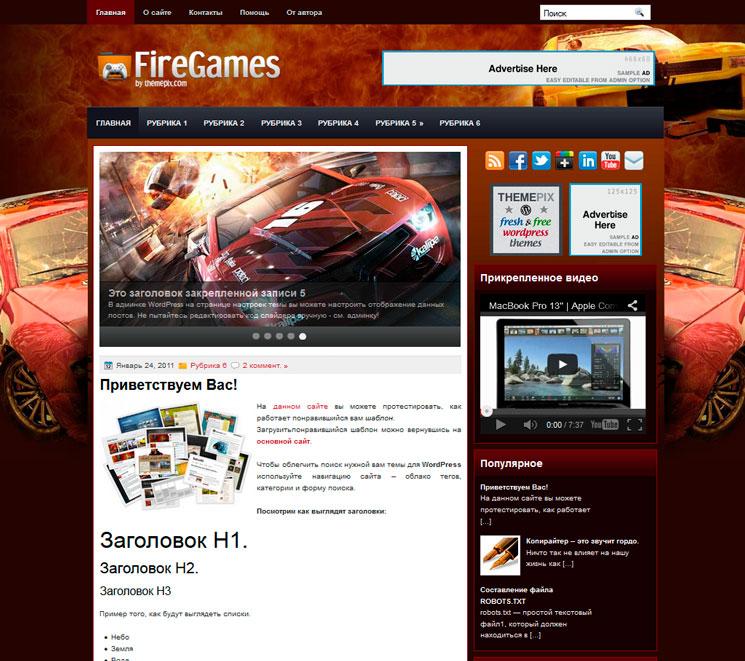 FireGames WordPress шаблон