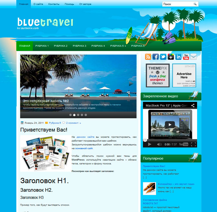 BlueTravel WordPress шаблон