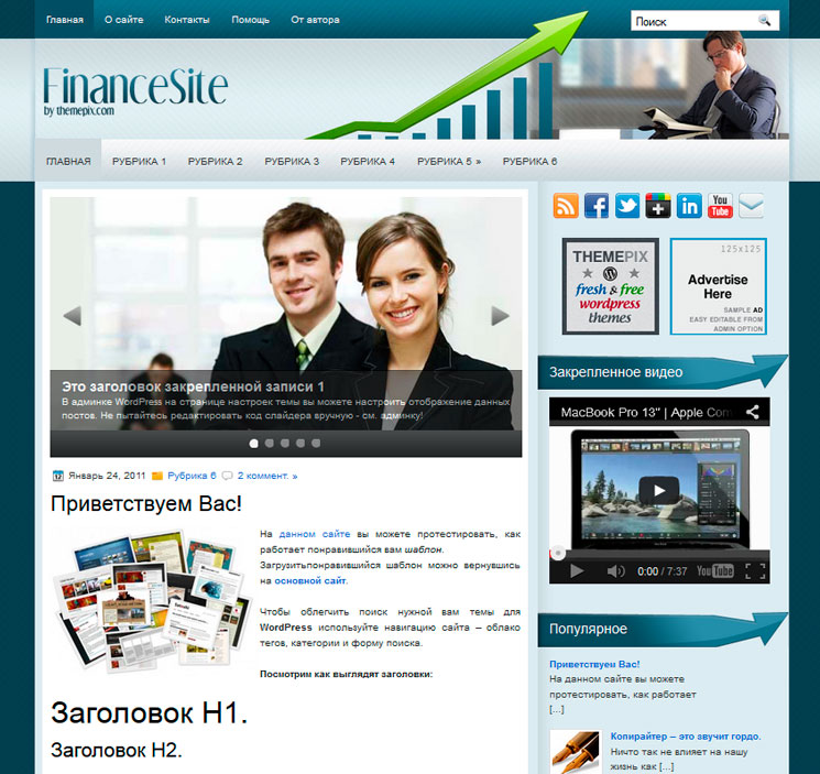 FinanceSite WordPress шаблон