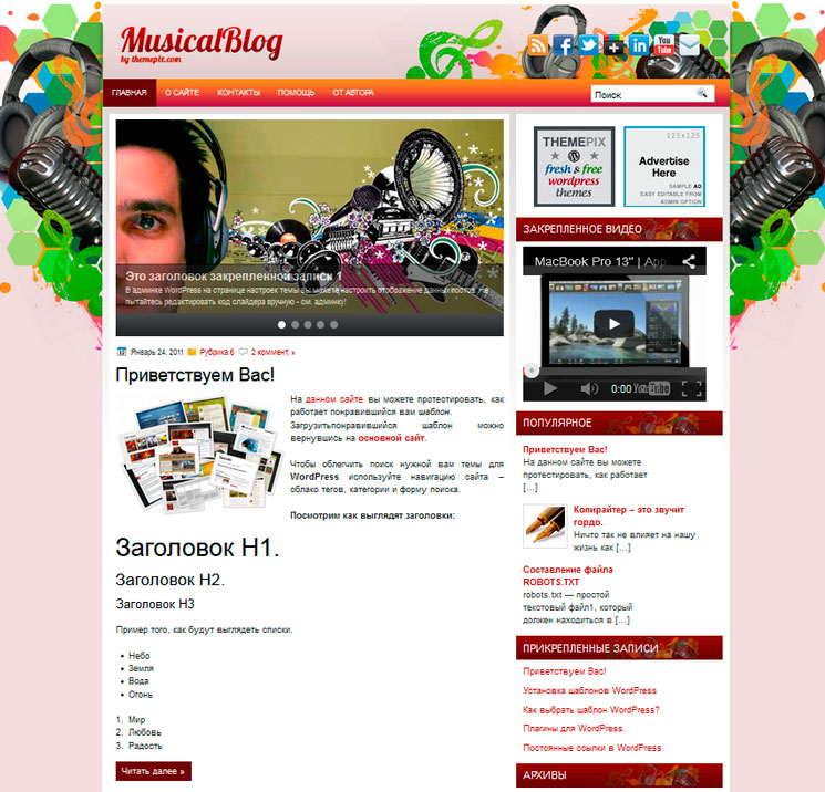 MusicalBlog WordPress шаблон