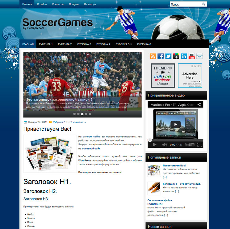 SoccerGames WordPress шаблон