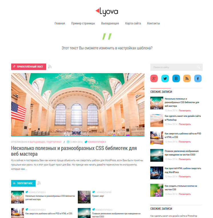 Lyova WordPress шаблон