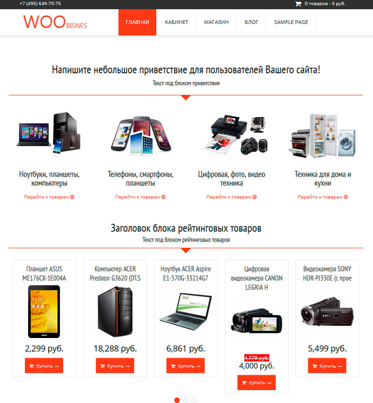 WOObizness WordPress шаблон