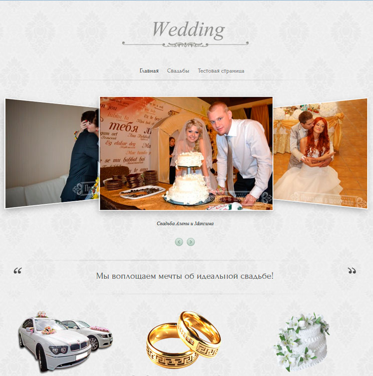 Wedding WordPress шаблон