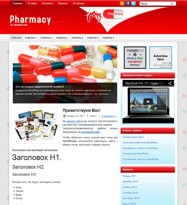 Pharmacy WordPress шаблон