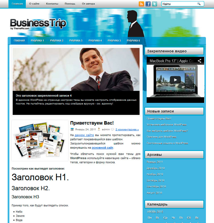 BusinessTrip WordPress шаблон