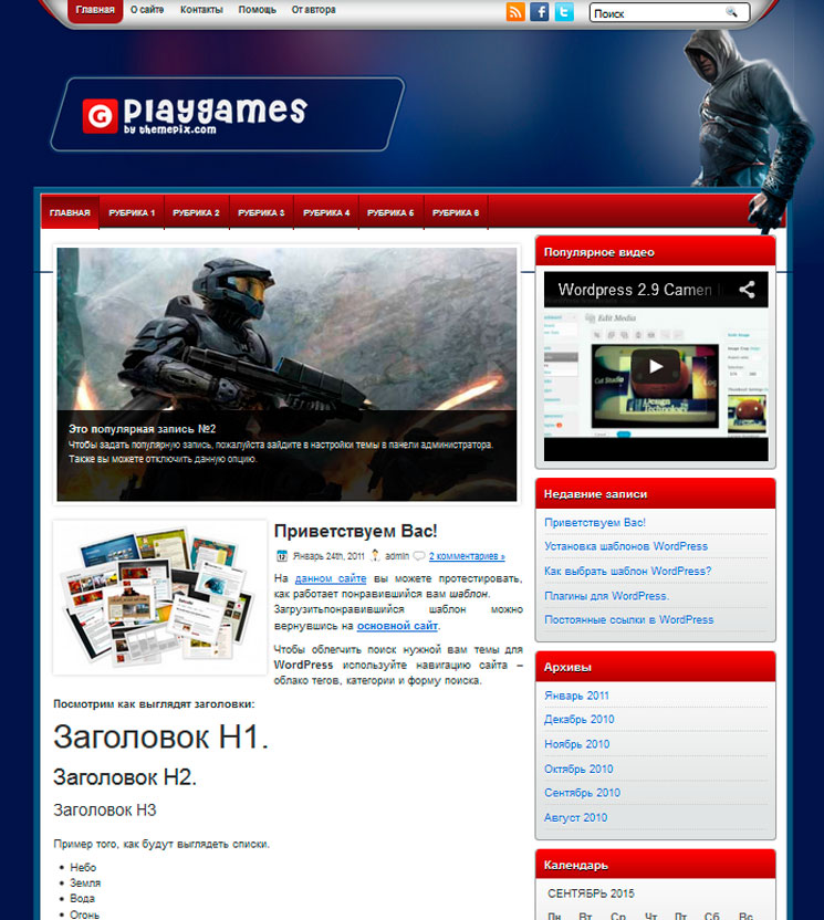 PlayGames WordPress шаблон